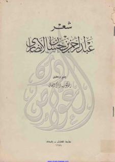 شعر عبد الرحمن حسان الأنصاري
