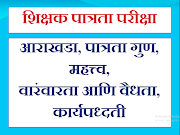 Mahatet Exam Plan, eligibility marks, significance, Frequency and validity, Procedure