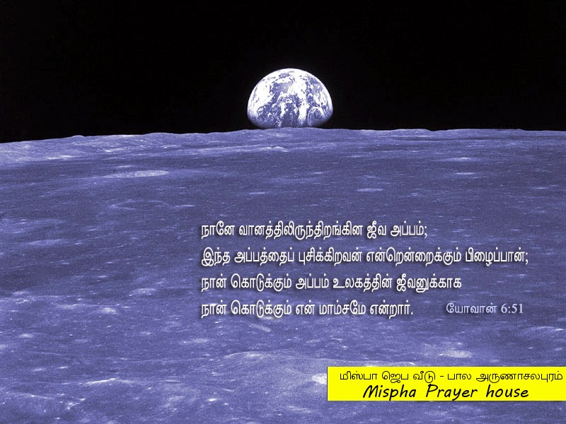 Tamil Christian Wall Papers Part -1 | Mispha Prayer House