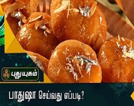 Paathusha Seivathu Eppadi | Azhaikalam Samaikalam | Puthuyugam Tv
