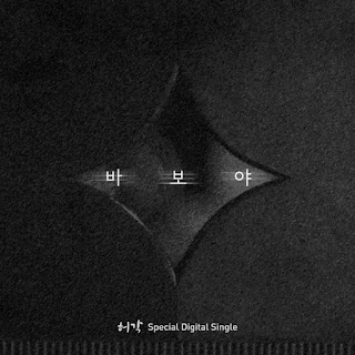Huh Gak - 바보야 (Only You).mp3 Igeo K-Pop