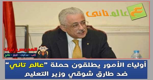 """اولياء الأمور تدشين حملة ضد شوقي تحت اسم """"أنت أكيد من عالم تاني"""""""