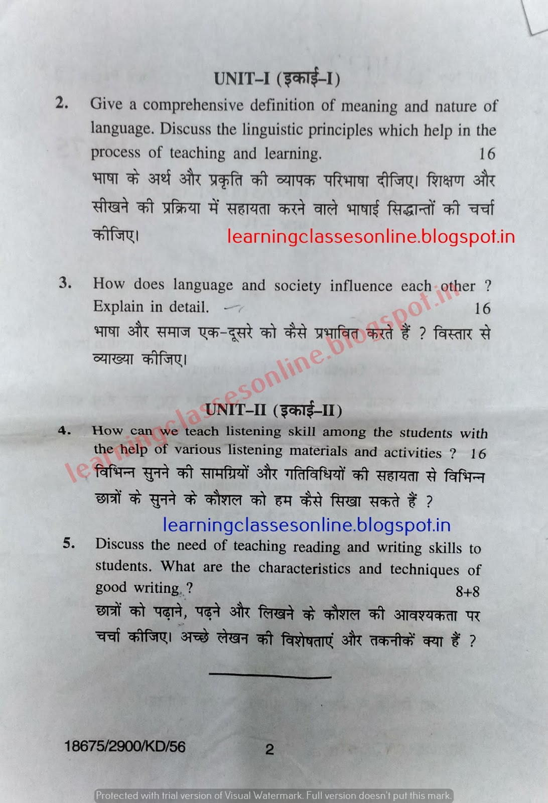 anguage across curriculum 2017 Question Paper