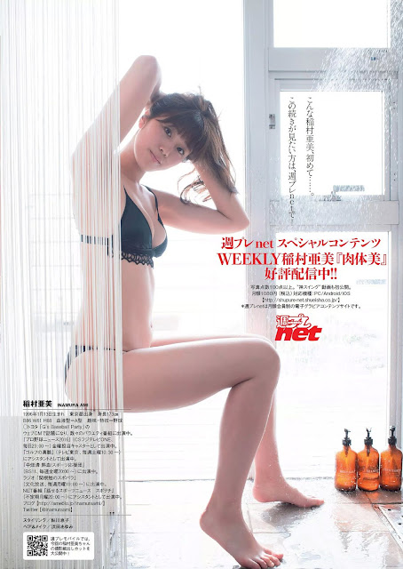 Ami Inamura 稲村亜美 Weekly Playboy No 23 2016 Pics 3
