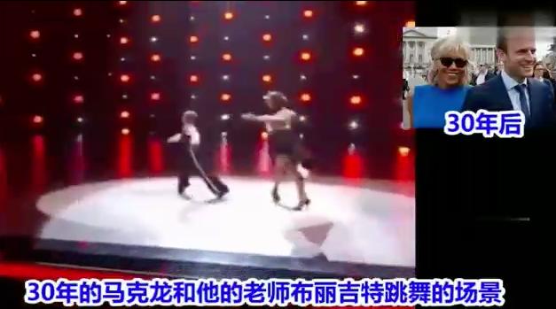 【假LINE】30年前馬克宏(法國新科總統)和他的老師老婆跳舞的影片?假的啦!   MyGoPen