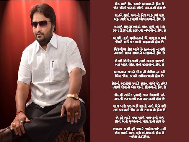 एक धारो प्रेम ज्यारे आपवानो होय छे Gujarati Gazal By Naresh K. Dodia
