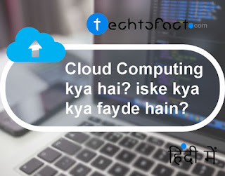 Cloud Computing क्या है