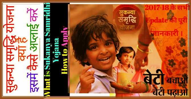 Sukanya Samriddhi Account Yojana-Details-Benefits-Eligibility