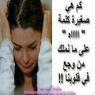 صور حزينة مكتوب عليها كلام حب حزين , كلمات حزينه مع صور حب