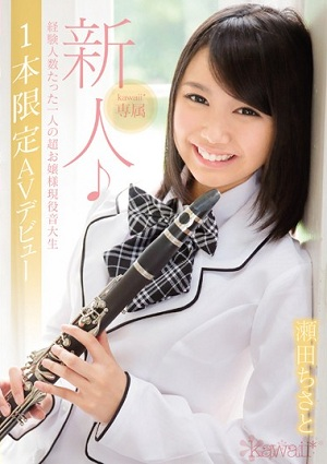 Rookie! Kawaii  Exclusive Experience Persons Only One Of The Ultra princess Active Music College Students One Limited AV Debut Chisato Seta [KAWD-747 Seta Chisato]