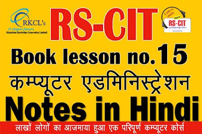 """rs cit notes in hindi"" ""rscit notes"" ""rs cit question"" ""rs cit online"" ""RSCIT Book Chapter- Computer Administration"" ""Computer Administration notes in Hindi"" ""computer notes in hindi""  ""rscit computer course notes chapter wise"" ""rscit notes in hindi"" ""rscit book chapter- Computer Administration notes in hindi"" ""rscit important notes in hindi"" ""rscit exam notes in hindi"" ""Learn rscit"" ""learnRSCIT.com"" ""rkcl"" ""rscit"" ""rs cit"" ""rscit course"" ""rscit online"""