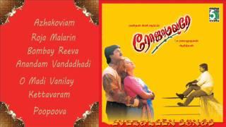 Rojamalare Tamil Movie Audio Jukebox (Full Songs)