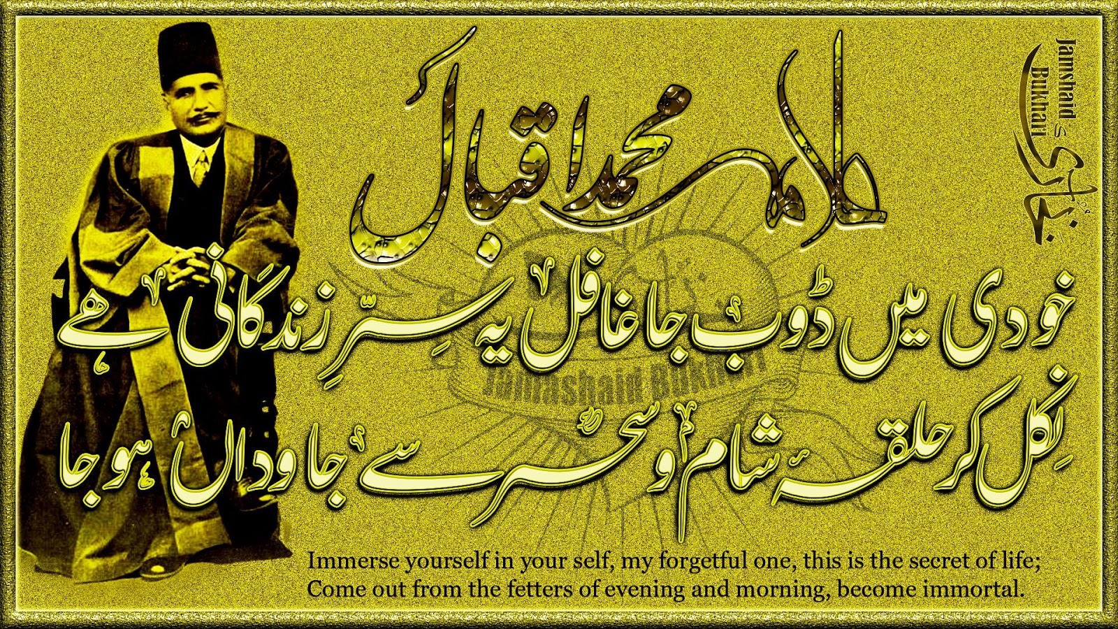 allama iqbal concept of khudi A central aspect of iqbal's philosophy is the concept of the khudi or selfhood contrary to certain strands of sufism that seek the annihilation of the self in the divine as their ultimate goal, iqbal proposes strengthening the khudi.