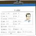 Từ vựng tiếng Trung 10: Sơ yếu lý lịch 简历