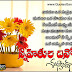 Best Friendshipday Greetings in telugu 2029