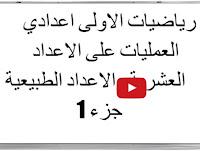رياضيات الاولى اعدادي العمليات على الاعداد العشرية والاعداد الطبيعية جزء 1