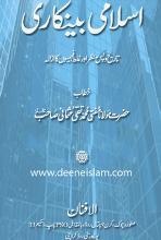 Islami Bankari By Shaykh Mufti Taqi Usmani