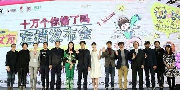 "Belum Rilis, Film ""My Sassy Girl 2"" Mendapat Antusias di Cina"