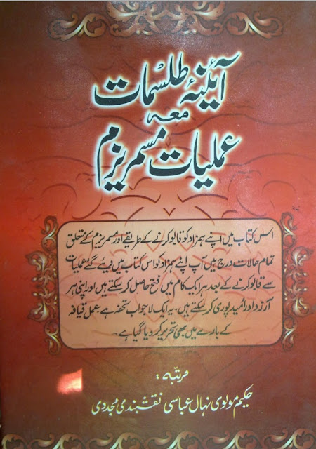 Aina-e-talismat-amliyat-book