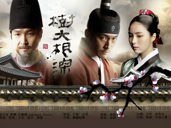 2011年韓劇 樹大根深線上看