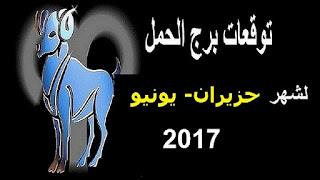 توقعات برج الحمل لشهر حزيران- يونيو 2017