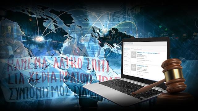 Έρχονται ηλεκτρονικοί πλειστηριασμοί για χιλιάδες ακίνητα οφειλετών