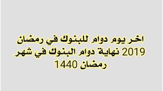 متى ينتهي دوام البنوك في شهر رمضان 1440