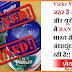 Vicks Vaporub जहर है अमेरिका और यूरोपीय देशो में BAN लेकिन भारत में यह अंधाधुंध बेचीं जा रही है!!
