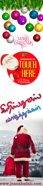 Christmas Quotes in Tamil, Tamil Whats App Greetings, Tamil Christmas Vazthukkal