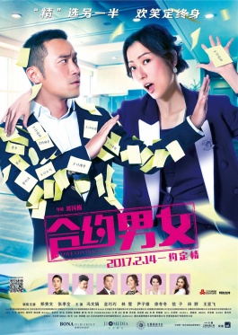 Love Contractually 2017 Chinese Movie - Movie Drama Wiki