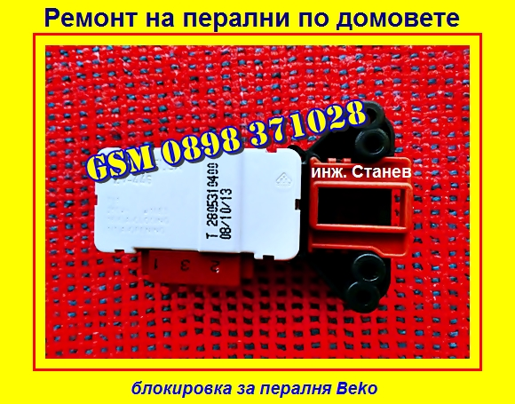 ремонти на перални в София,пералня със счупена ключалка на люка, Ремонт на пералня Beko,