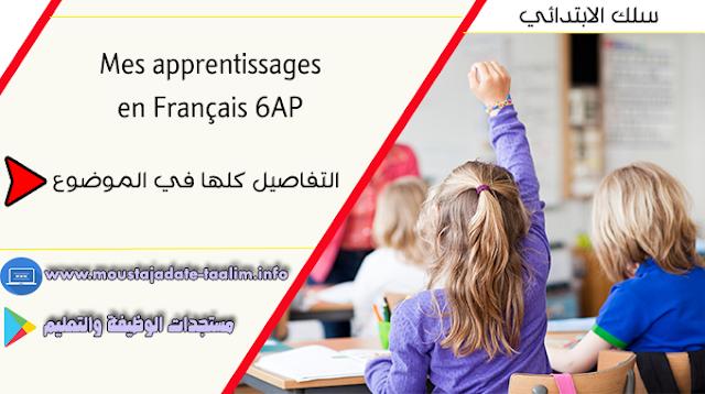 تحميل دليل الأستاذ للمستوى السادس ابتدائي Mes apprentissages en Français 6AP 2019