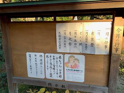 一月の行事(平成31年)