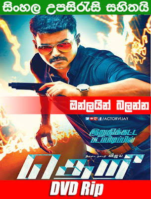 Theri 2016 Tamil Full Movie Watch Online With Sinhala Subtitle