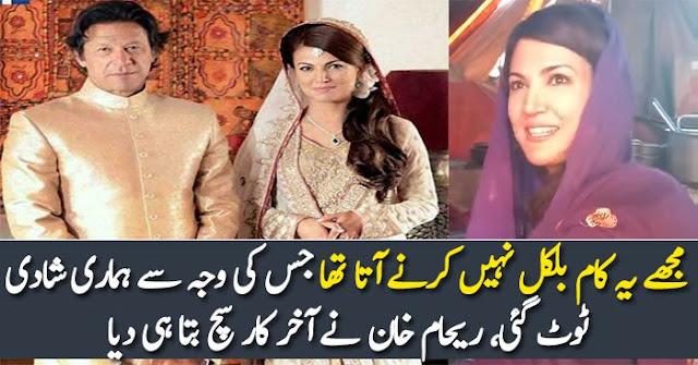 Reham Khan Telling The Reason Of Divorce