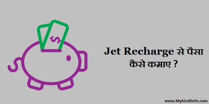 Jet Recharge से Free Paytm Cash कमाए पूरी जानकारी हिंदी में