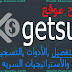 شرح موقع getsurl كامل بالتفصيل ,الربح ,الأدوات ,التسجيل والأستراتيجيات السريه $ 💵💪🏻