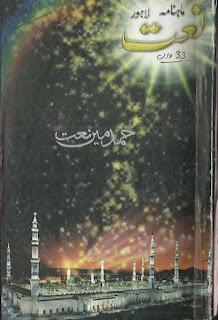 Hamd Main Naat by Raja Rasheed Mahmood Naat Vol 33  حمد میں نعت