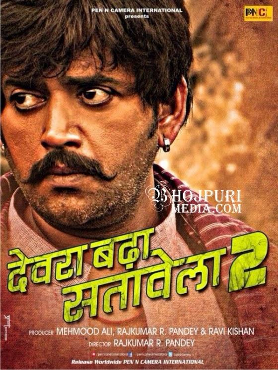 Devra Bada Satawela 2 Upcoming movie Ravi Kishan New Poster & Release date, star cast
