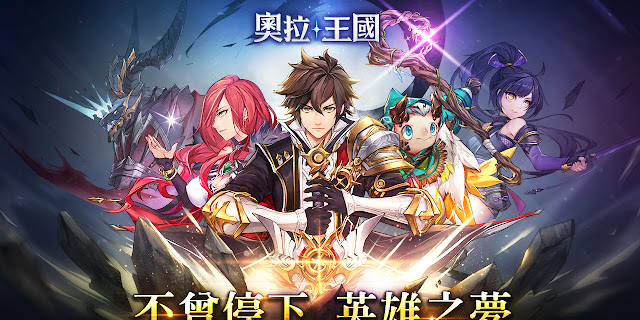 Kingdom of Aura (奧拉王國) - Aura Kingdom again? X-Legend Entertainment Strike Back