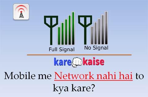 mobile-network-nahi-hai-to-kya-kare