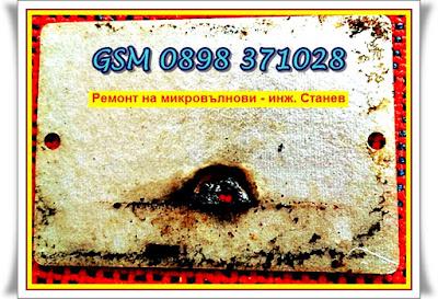 ремонт на микровълнови фурни, ремонт на микровълнови фурни по домовете, ремонт на микровълнови фурни в София,