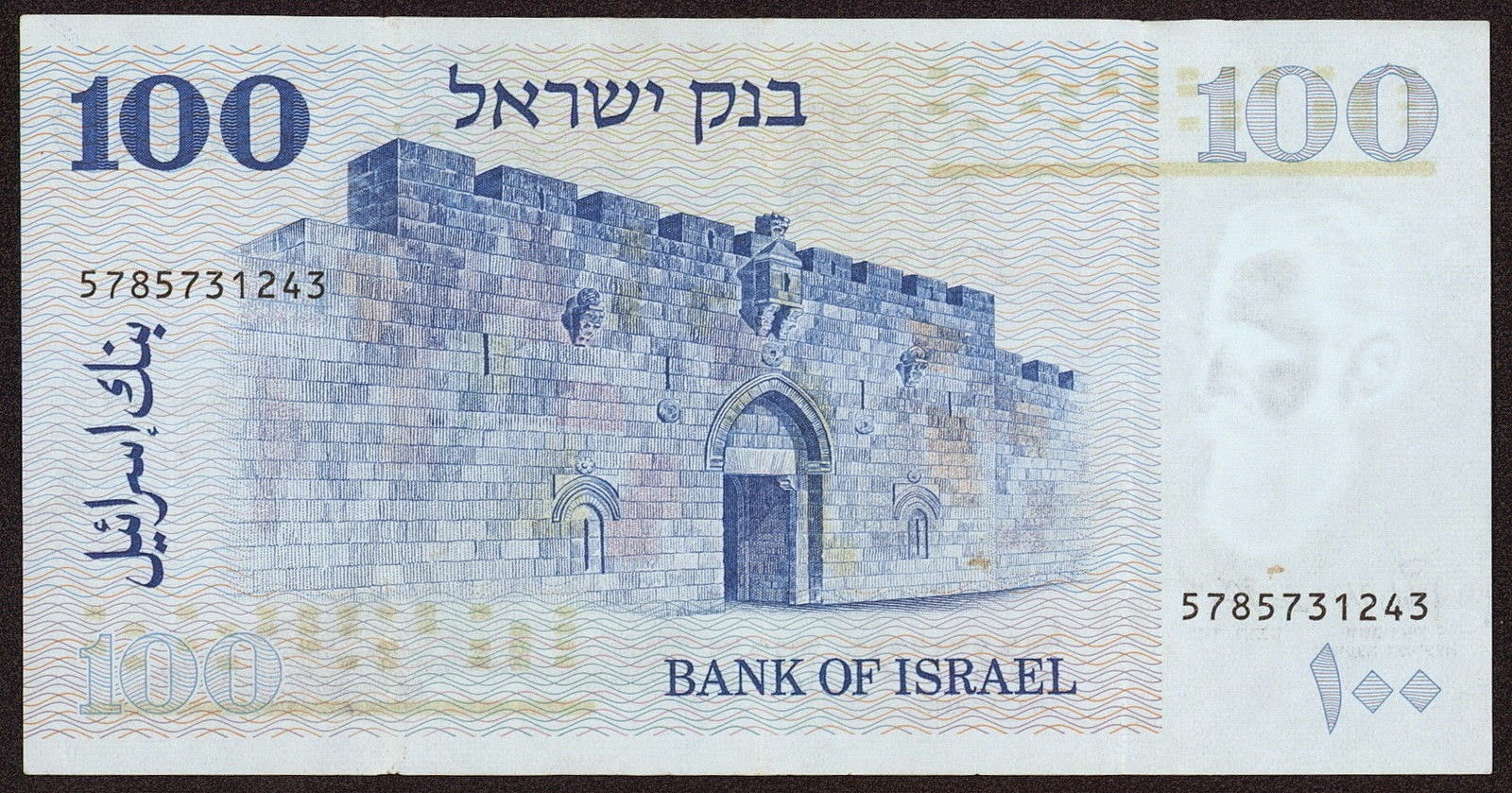Israel Banknotes 100 Lirot Note 1973 Bank of Israel