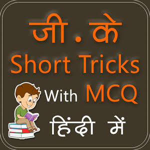 3000 GK QUESTIONS WITH SHORTCUT TRICKS