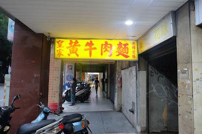 台北:善導寺站附近的皇家黃牛肉麵