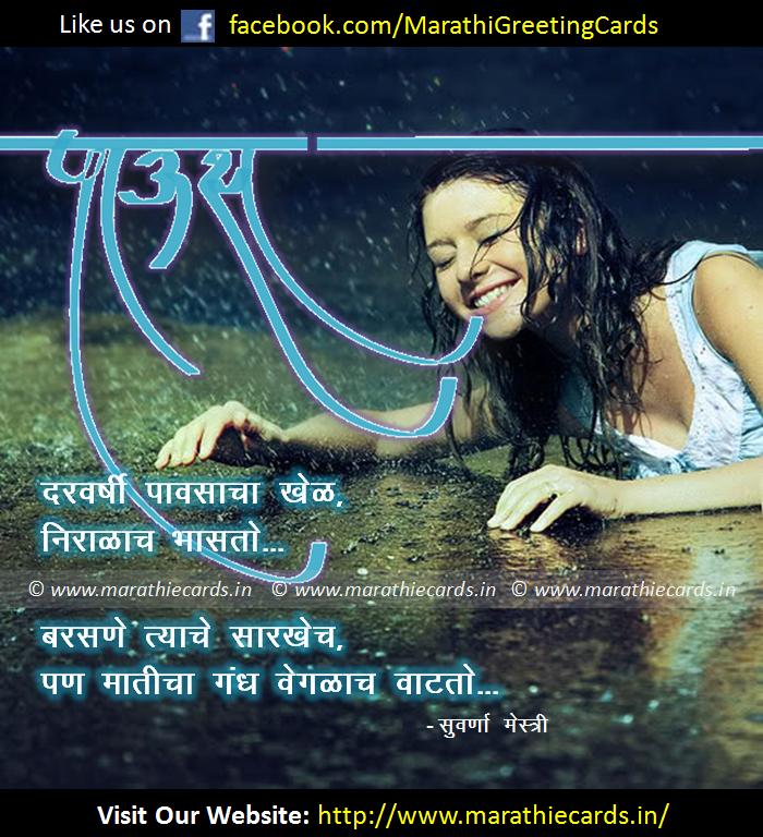 Rain Marathi Poem (Charoli) - Marathi Greeting Cards