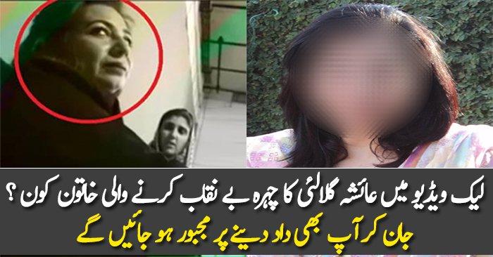 What Seema Anwar Replied To Ayesha Gulalai?