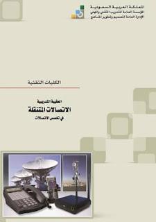 الاتصالات المتنقلة pdf