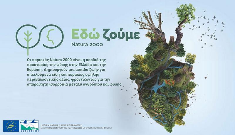 9 στους 10 Έλληνες δηλώνουν πως ανησυχούν για το περιβάλλον