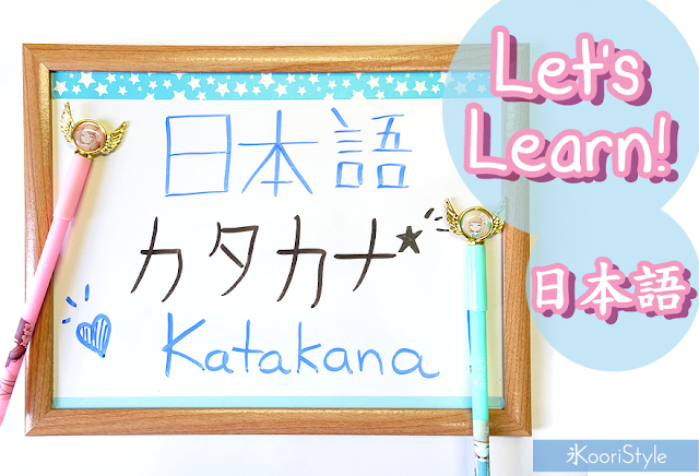 Koori Style, KooriStyle, Japanese, Japan, Japonés, Katakana, Alphabet, Learn, Practice, Writing, Learning, Japón, Easy, Simple, Facil, Escribir, Escritura